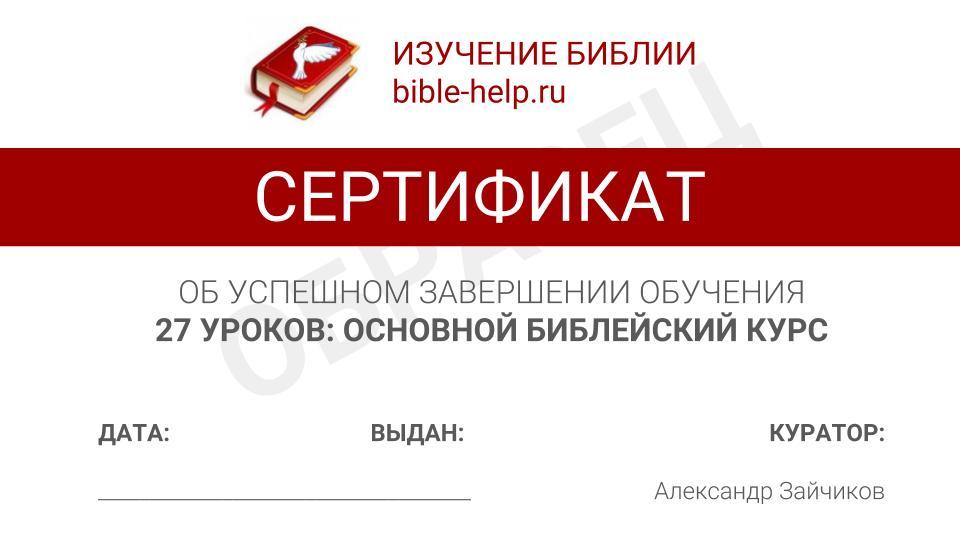 Библейский курс. Урок 1