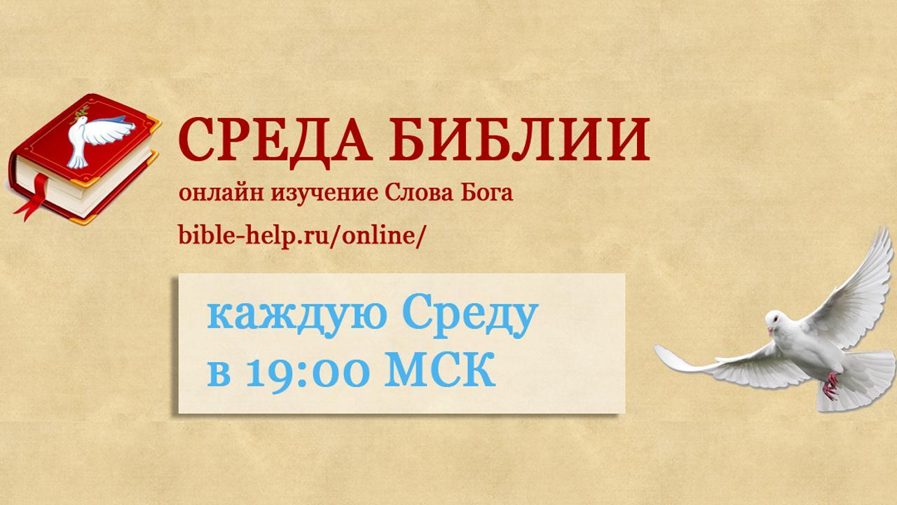 Изучение Библии онлайн каждую среду в 19:00