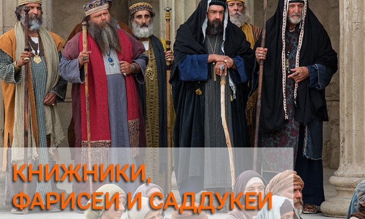 Книжники, фарисеи и саддукеи — кто они?