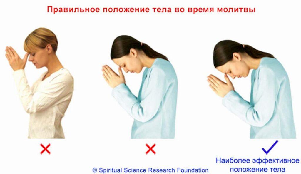 В каком положении правильно молиться? Поза в Молитве.