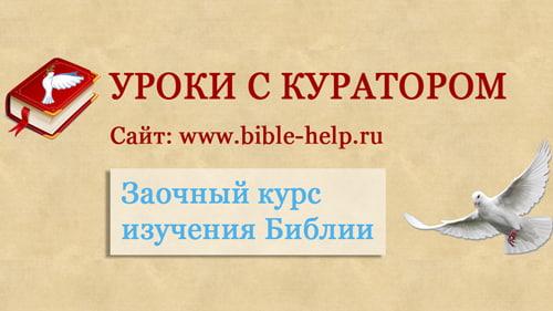 Курс дистанционного изучения Библии для новичков: основы библейского учения