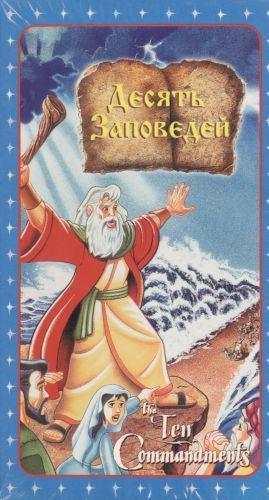 Мультфильм десять заповедей