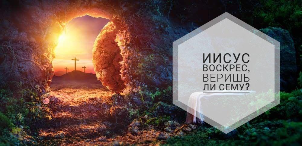 Статья: А вы размышляете о Воскресение Христа?