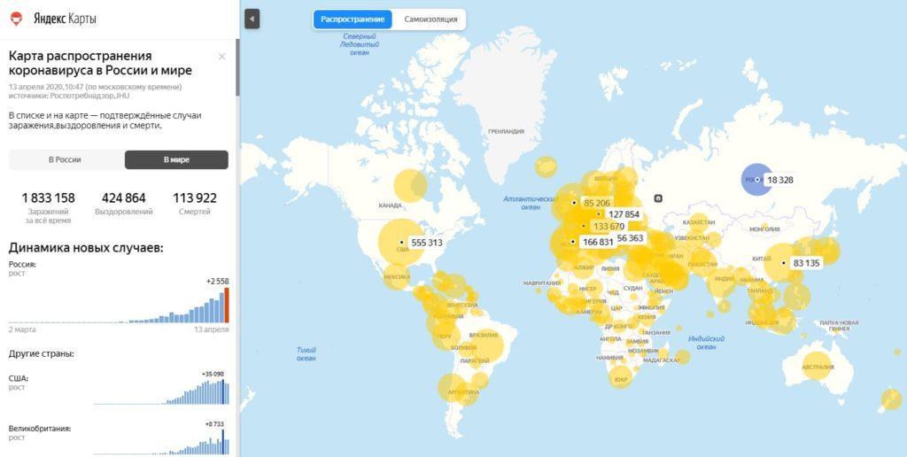 Карта распространения коронавируса в России и мире
