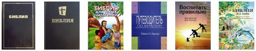 Бесплатная Библия по почте