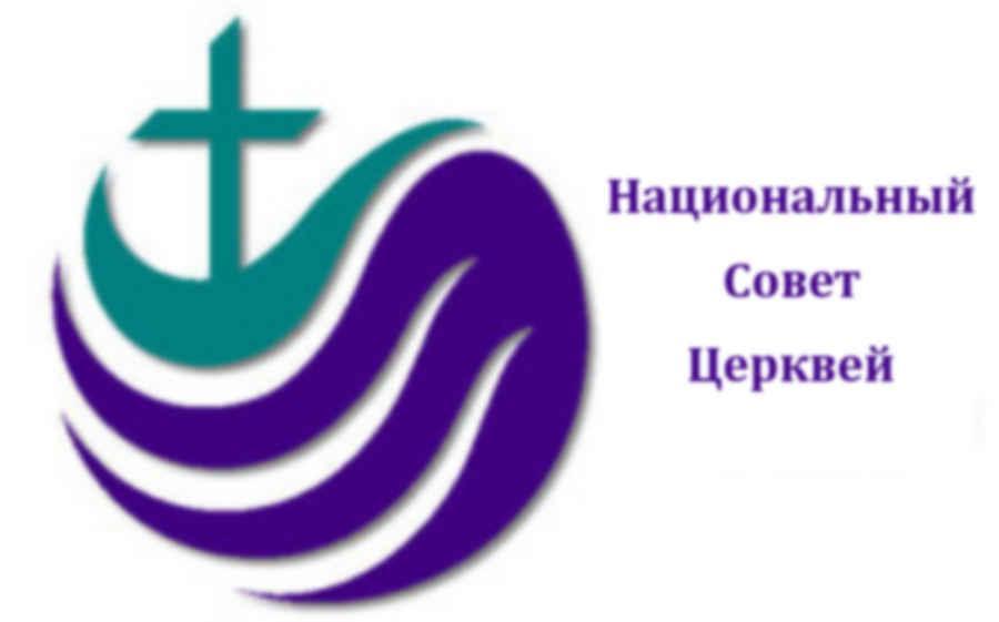 Национальный Совет Церквей