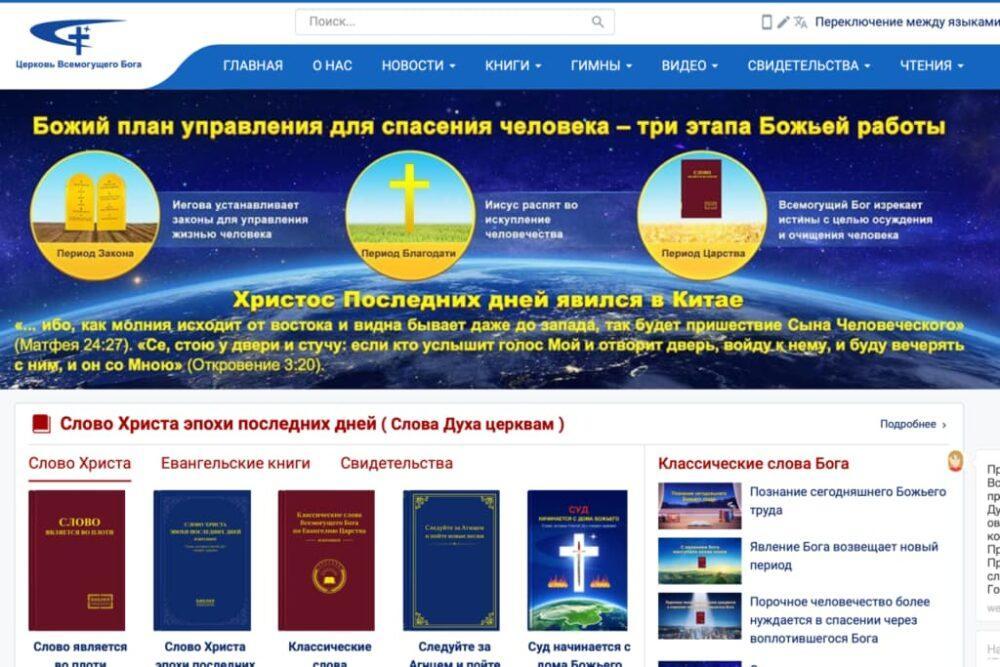 Ересь Церковь всемогущего Бога Восточная молния