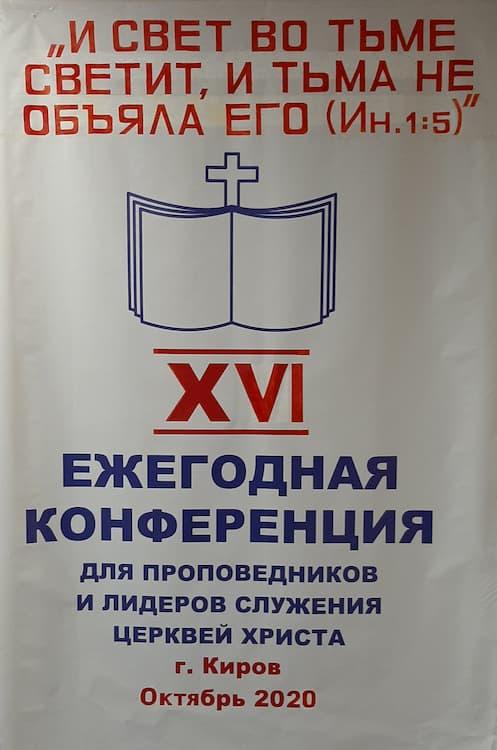 Христианская конференция Киров 2020
