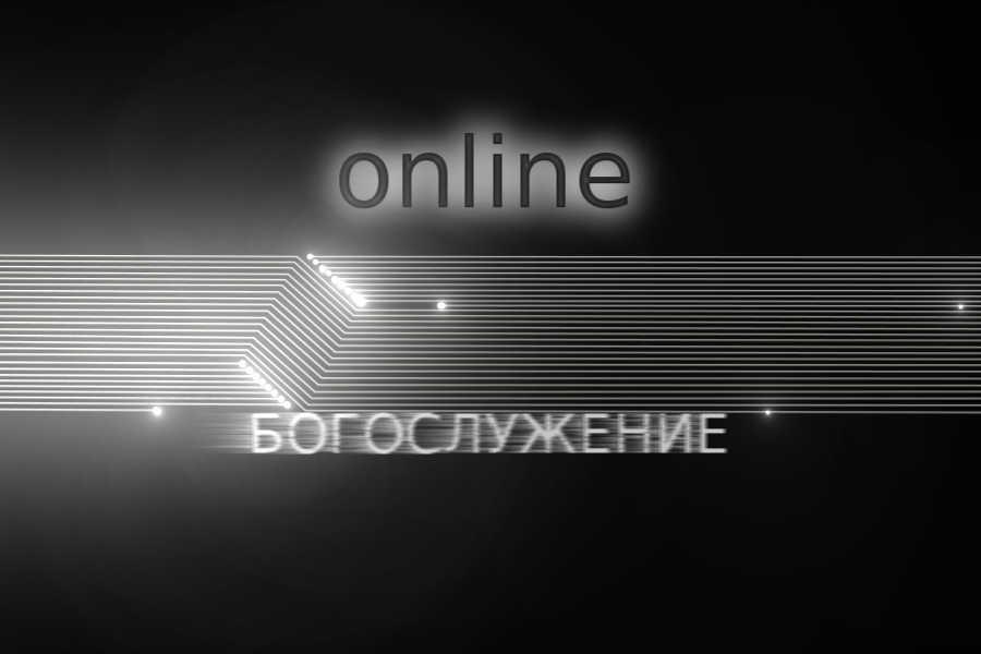 Онлайн Богослужение - хорошо ли это?