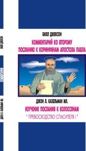 Комментарии к 2-Коринфянам и послания к Колласянам