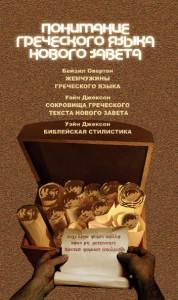 Понимание греческого языка Нового Завета - Жемчужины греческого языка