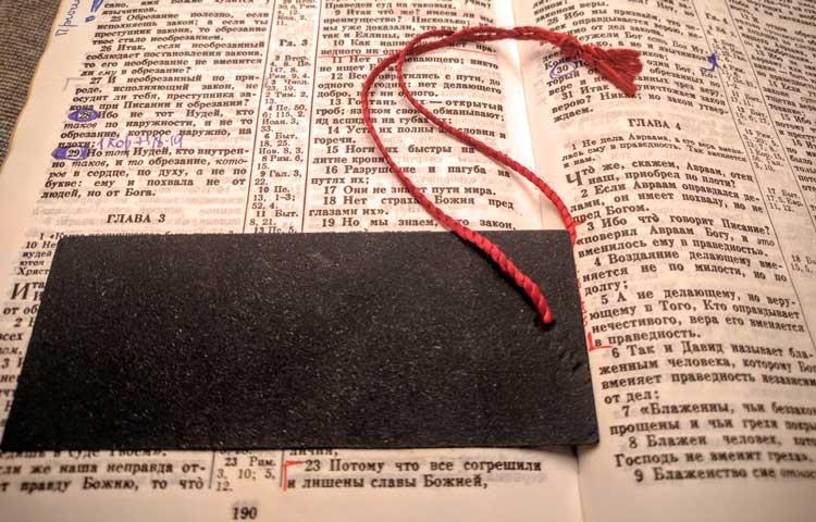 Рекомендации по самостоятельному изучению Библии