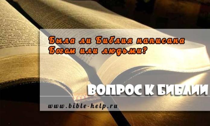 Была ли Библия написана Богом или людьми?