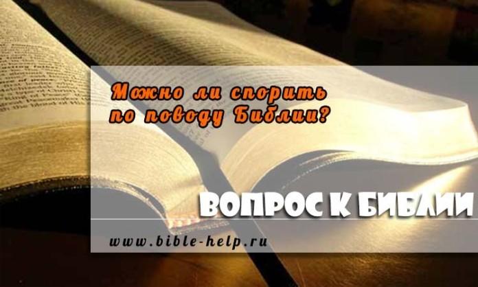 Можно ли спорить по поводу Библии?