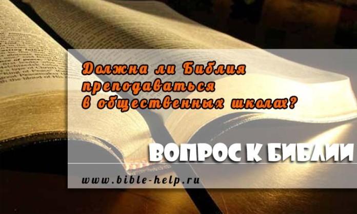 Должна ли Библия преподаваться в общественных школах?