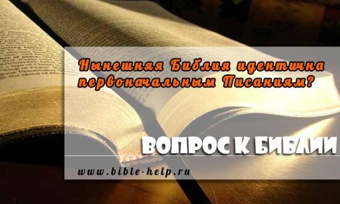 Можем ли мы быть уверены в том, что Библия, которую мы сейчас читаем, идентична первоначальным Писаниям?