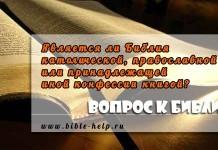 Является ли Библия католической, православной или принадлежащей иной конфессии книгой?