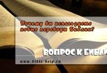 Почему вы используете новые переводы Библии и, что за Версия Короля Якова?