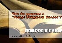 Что вы думаете о 'Ридерс Дайджест Библии'?