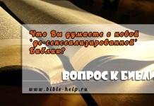Что Вы думаете о новой 'де-сексеализированной' Библии?