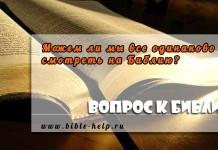 Можем ли мы все одинаково смотреть на Библию?