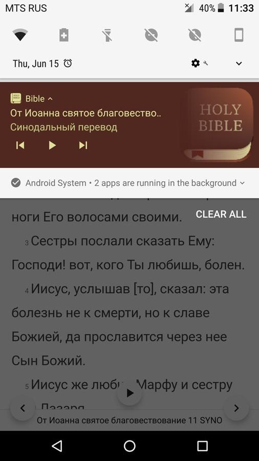 Позвольте приложению читать вам Библию!