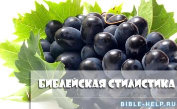 Библейская стилистика