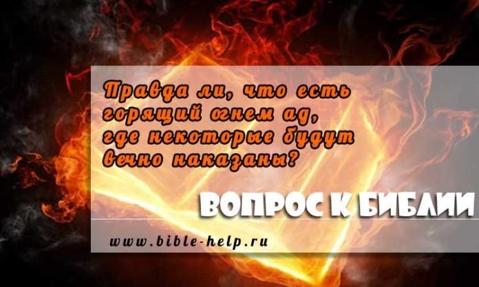 Правда ли, что есть горящий огнем ад, где некоторые будут вечно наказаны?