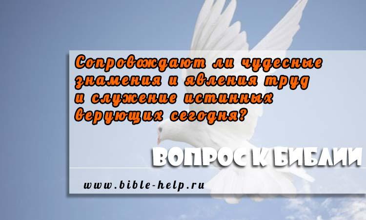 Сопровождают ли чудесные знамения и явления труд и служение истинных верующих сегодня?
