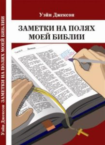 coverNotesBible