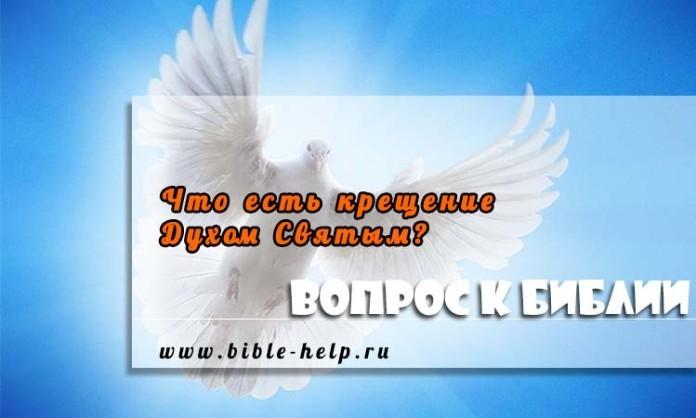 Что есть крещение Духом Святым?
