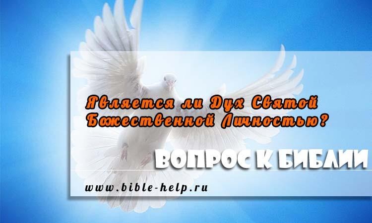 Является ли Дух Святой Божественной Личностью или просто силой, используемой Яхве Богом?