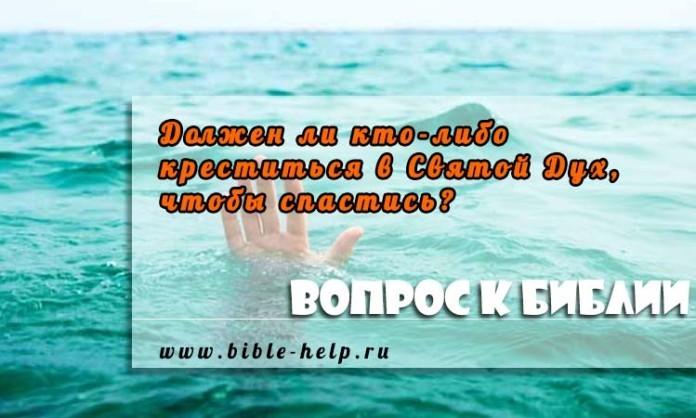 Должен ли кто-либо креститься в Святой Дух, чтобы спастись?