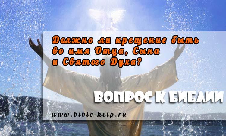 Должно ли крещение быть во имя Отца, Сына и Святого Духа или во имя Иисуса Христа?