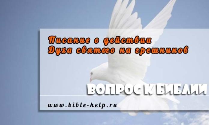 Писание о действии Духа святого на грешников