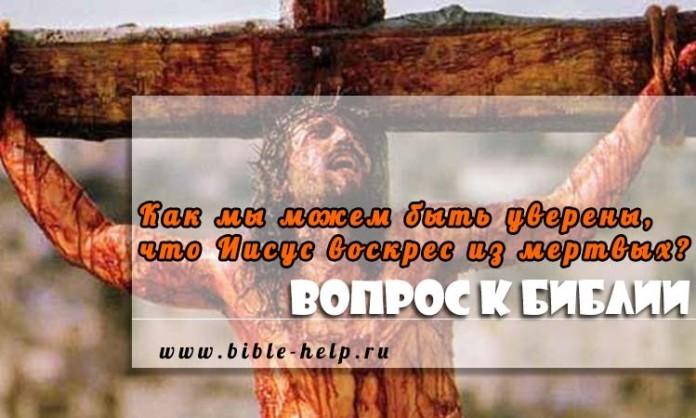 Как мы можем быть сегодня уверены в том, что Иисус воскрес из мертвых?