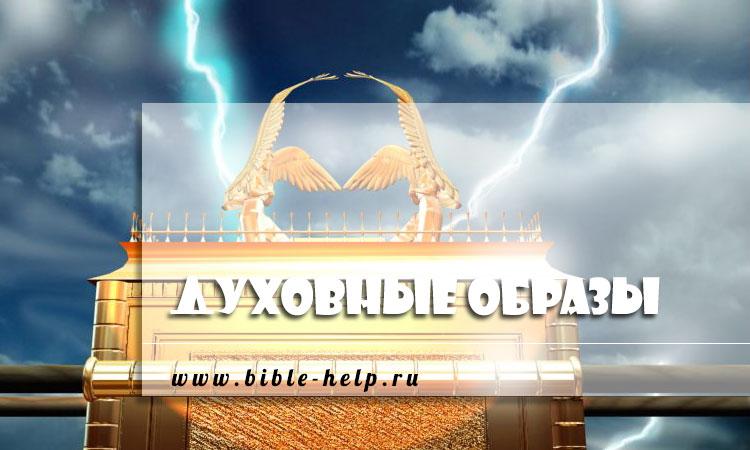 Духовные прообразы: ковчег завета и Христос