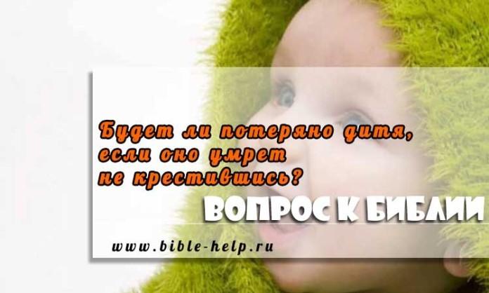 Будет ли потеряно дитя, если оно умрет не крестившись?
