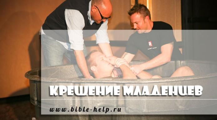 Крещение младенцев