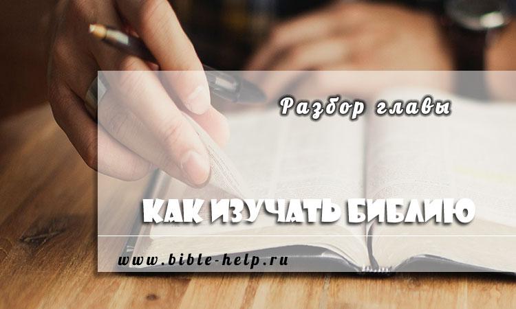 Изучение Библии путем разбора главы