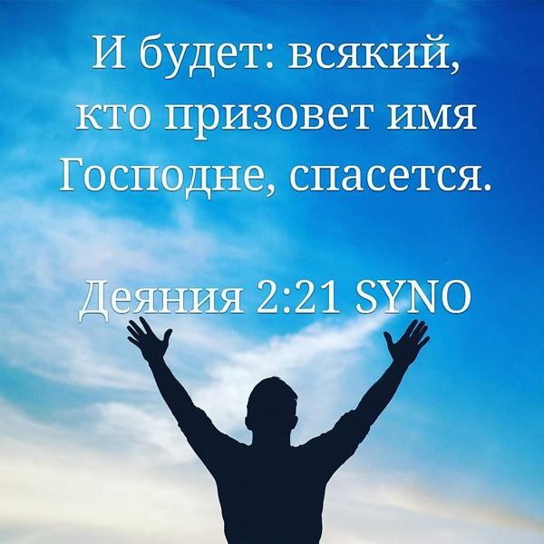 Всякий, кто призовет имя Господне, спасется.