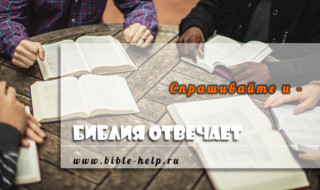 sprashivaite_i_bibliaj_otvechaet