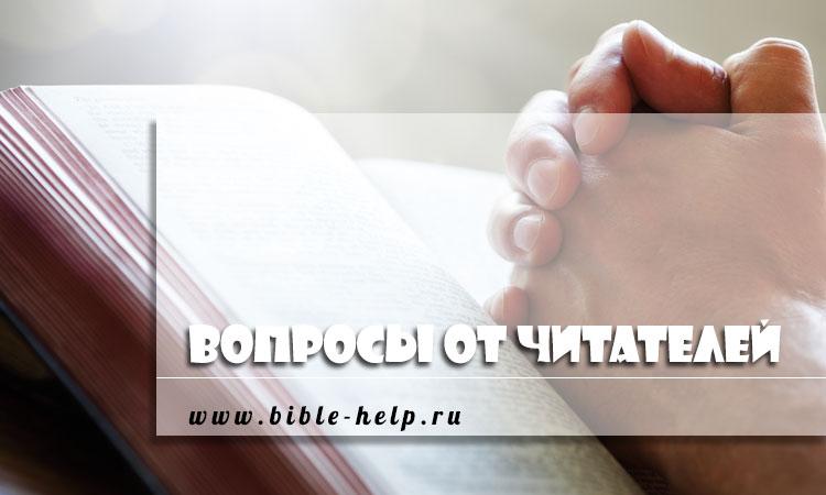 Вопросы по Библии. Что говорит Библия?