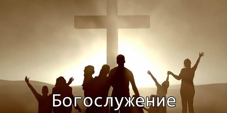 Богослужение