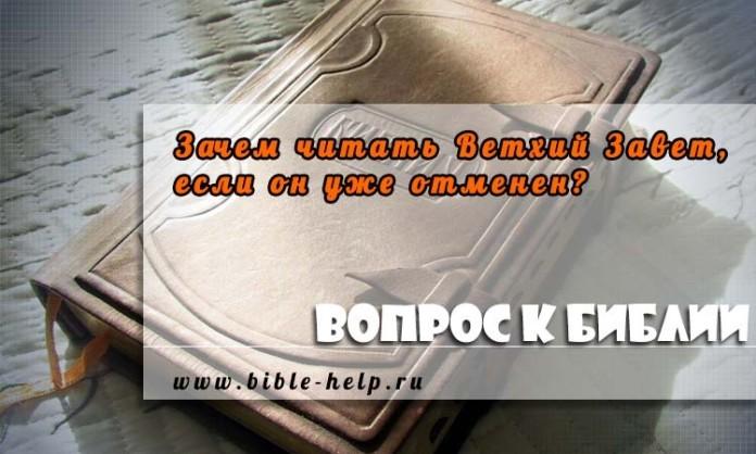 Зачем читать Ветхий Завет, если он уже отменен?