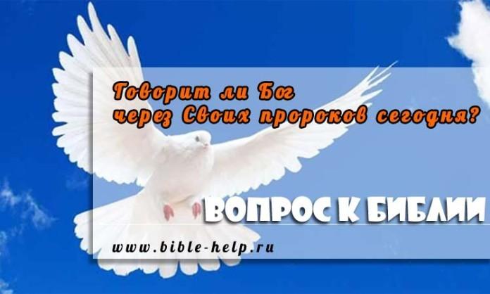 Говорит ли Бог через Своих пророков сегодня?